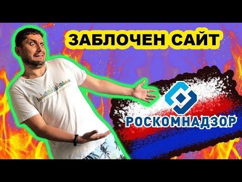 Сайт заблокирован по решению роскомнадзора - что делать с блокировкой РКН