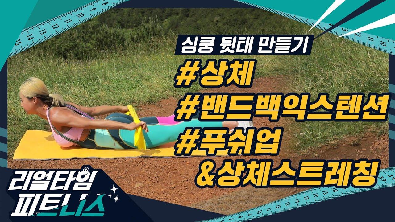 [리얼타임피트니스] 주이형의 리얼타임피트니스 시즌4|4화 상체운동|심쿵 뒷태 만들기