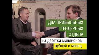 Кейс Игоря Авдасева. Опыт выведения 2-х компаний на тендерные продажи.
