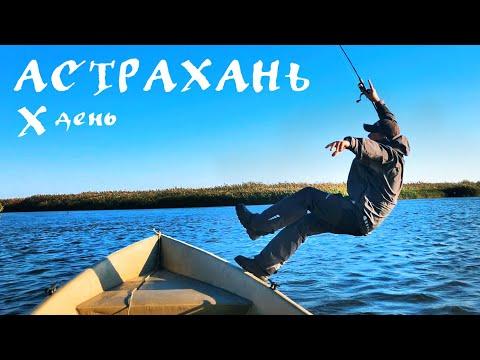 Происшествие в Астрахани | День X | Самая большая рыба Астраханской рыбалки