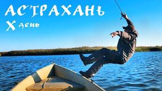 Происшествие в Астрахани День X Самая большая рыба Астраханской рыбалки