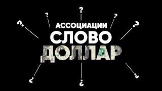 С чем у вас ассоциируется ДОЛЛАР: мнение белорусов
