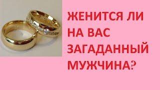 Женится ли на Вас загаданный мужчина. on-line гадание на картах Таро