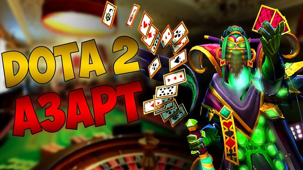DotA Game! - Азартные Игры это | игра азартная бесплатно