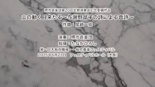 堺市音楽団第20回定期演奏会記念委嘱作品 山の動く日来たる〜与謝野晶子...