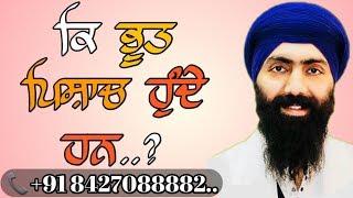 ਕਿ ਭੂਤ ਪਿਸ਼ਾਚ ਹੁੰਦੇ ਹਨ..? | Ki Bhoot Pisach Hunde Haan ? | Baba Banta Singh Ji | Munda Pind Wale