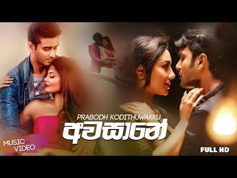 awasane-prabodh-kodithuwakku-official-music-video-2019-sinhala-new-songs-2019