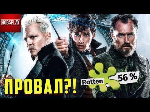Мнение о фильме Фантастические Твари 2 Преступления Гриндевальда