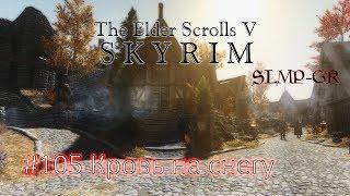 The Elder Scrolls V: Skyrim SLMP-GR ч.105 Кровь на снегу 1ч