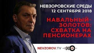 Невзоровские среды на радио «Эхо Москвы» . Эфир от 12.09.2018