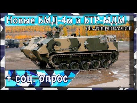 """БТР-МДМ """"Ракушка"""" и БМД-4м в войсках. +Небольшой соц. опрос"""