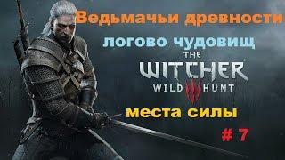 Прохождение The Witcher 3: Wild Hunt Ведьмачьи древности: снаряжение школы змеи # 7