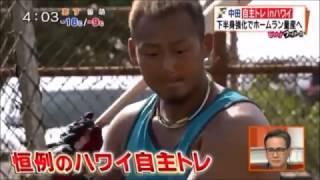 誰にも負けたくない。。。中田翔の徹底的なトレーニング