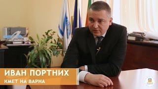 Ексклузивно за Domaza: Кметът на Варна за инфраструктурните проекти 2017
