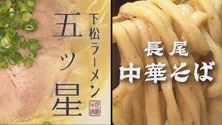 荒川区、文京区、千代田区の美味しいラーメン屋さんを紹介する番組「#い...