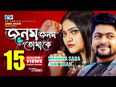 Jonom Jonom Tomake | Anik Sahan | Sabrina Saba | Official Music Video | Bangla Hit Song