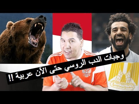 رسمياً ! فضيحة عربية جديدة مدوية في كأس العالم !