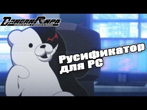 Как играть в Danganronpa Trigger Happy Havoc на русском! (Русификатор для PC) - Читайте закреп!