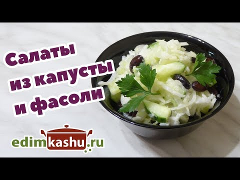 Салаты из Свежей Капусты и Фасоли - Три простых рецепта
