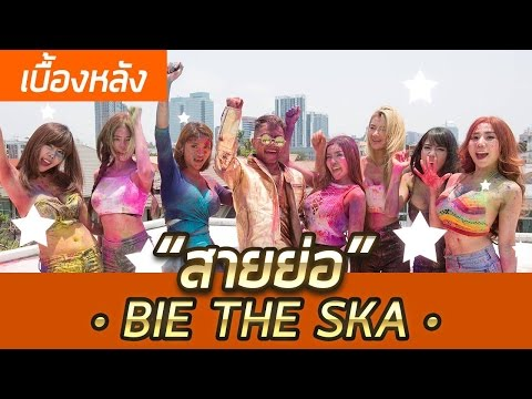 (เบื้องหลัง) MV สายย่อ - Bie The Ska
