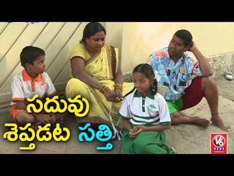 Bithiri Sathi On Students Education Standards | Funny Conversation With Savitri | V6 News