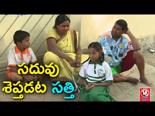 Bithiri Sathi On Students Education Standards | Funny Conversation With Savitri | V6 News