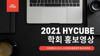 2021 HYCUBE 정보보호 학회 홍보영상   한양대…