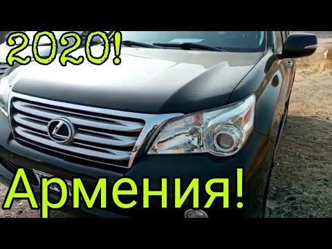 Армения цены 2020!