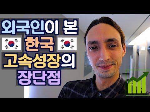 🌎외국인이 본 한국 고속성장의 장단점🇰🇷