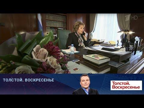 Председатель Совета Федерации