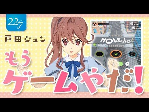 【22/7ゲームクイーン対決】Hole.io【戸田ジュン】
