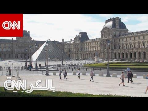 السياحة في باريس.. ماذا حدث في إحدى المدن الأكثر زيارة بالعالم في أعقاب جائحة كورونا؟  - نشر قبل 4 ساعة