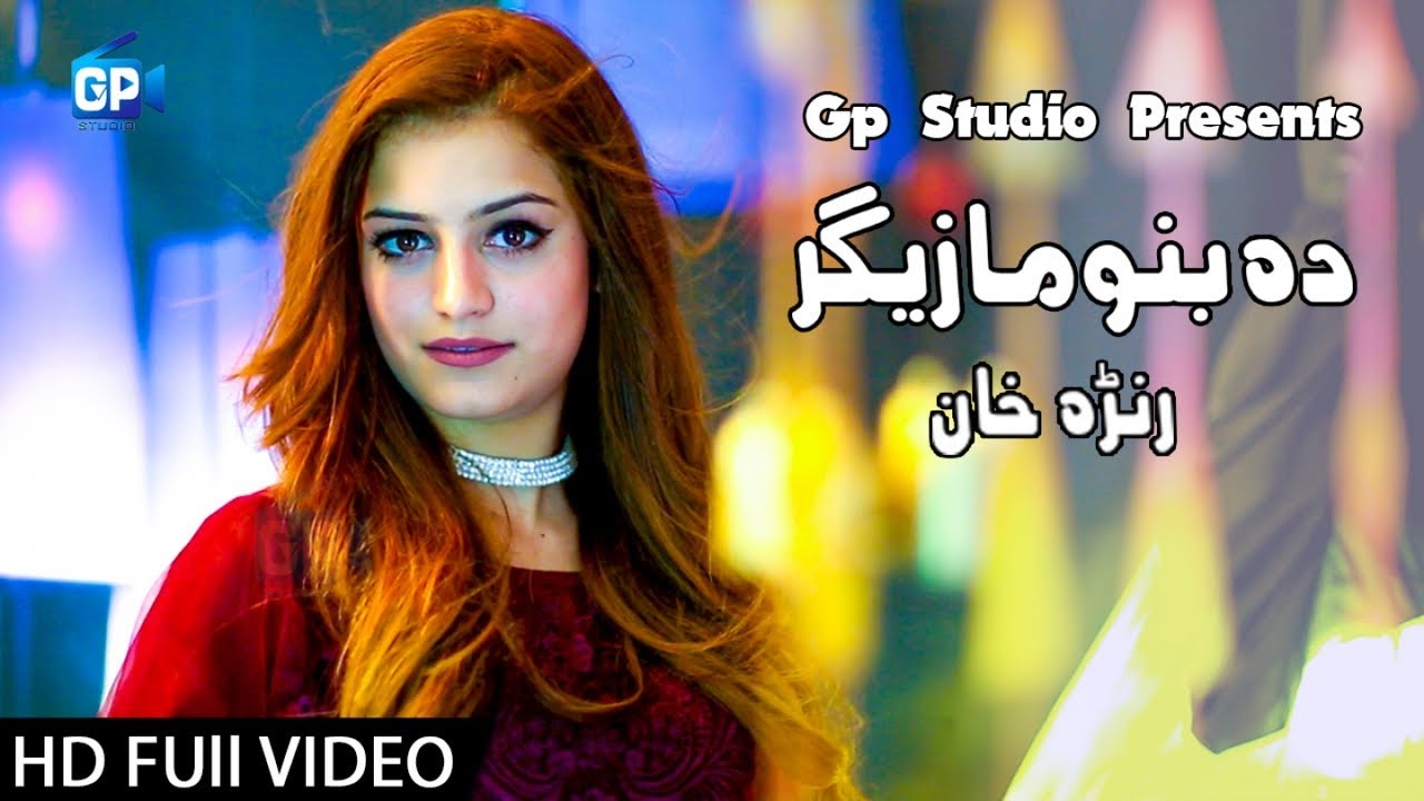 Pashto New Songs 2018 | Da Banu Mazigar | Ranra Khan new pashto song pashto  music pashto hd