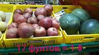 Шарм Эль Шейх. Цены на продукты в супермаркетах Египта