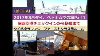 2017年8月タイ、ベトナム空の旅 Part1:関西空港チェックイン~タイ航空ロイヤルオーキッドラウンジ ファーストクラス用ルーム