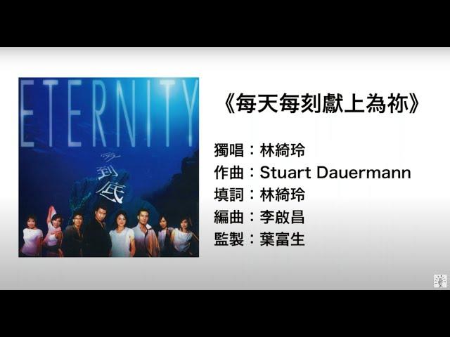 每天每刻獻上為祢(官方歌詞版MV)- 林綺玲 ETERNITY