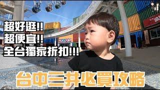 台中旅遊Ep4 台中三井outlet必吃必買推薦 彼得爸與蘇珊媽