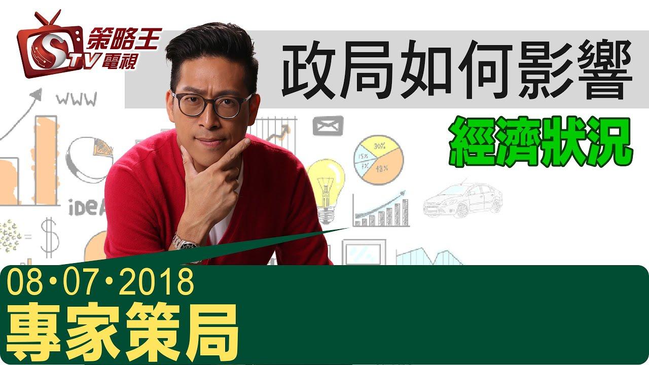 專家策局-李鴻彥-政局如何影響經濟狀況-2019年7月8日 - YouTube