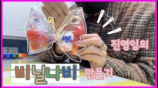 [유아미술/아동미술] 진영잉의 간단하고 재밌는 비닐나비…
