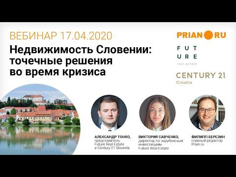 Точечные решения в Словении во время кризиса: недвижимость, инвестиции, вид на жительство