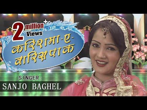 Karishma-e-Waris Pak | करिश्माए वारिस पाक | Full Waqya | Sanjo Baghel | Islamic Song | Bismillah