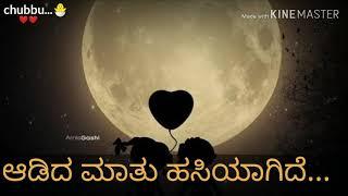 Amar / marethuhoyithe / Kannada movie song / new whatsapp status