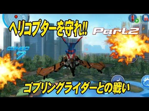 【iphone】アメイジング・スパイダーマン2 攻略.Part2;ヘリコプターを守れ!! ゴブリングライダーとの戦い!!