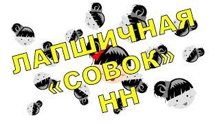 Лапшичная «COBOK», Нижний Новгород