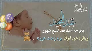 دعوة تمايم عبدالمجيد جعلن الله من مواليد السعادة Youtube