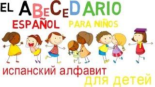 Испанский для детей.Испанский алфавит  для маленьких.El abecedario español.