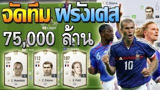 [FIFA Online 4] จัดทีมชาติ ฝรั่งเศส งบ 75,000 ล้าน กับโคตร 3 ประสานแดนกลางแห่งยุค!!