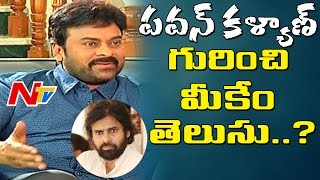 Chiranjeevi About Pawan Kalyan's Behaviour || NTV
