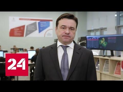 Воробьев призывает жителей Подмосковья избегать людных мест - Россия 24