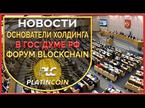 Platin Genesis DMCC в ГОС Думе РФ на форуме Blockchain ¦ PLC Платинкоин PlatinCoin ¦ Алекс Райнхардт